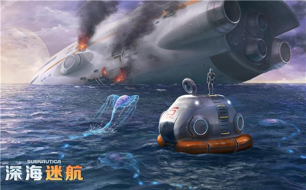 图片: 图1+飞船坠落到未知的海洋星球.jpg